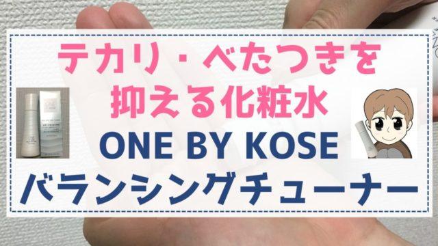 ONE BY KOSEバランシングチューナー紹介