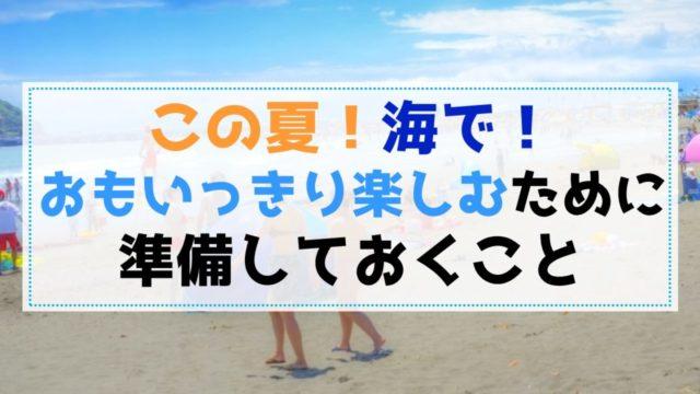 夏!海!楽しむために準備しておくこと