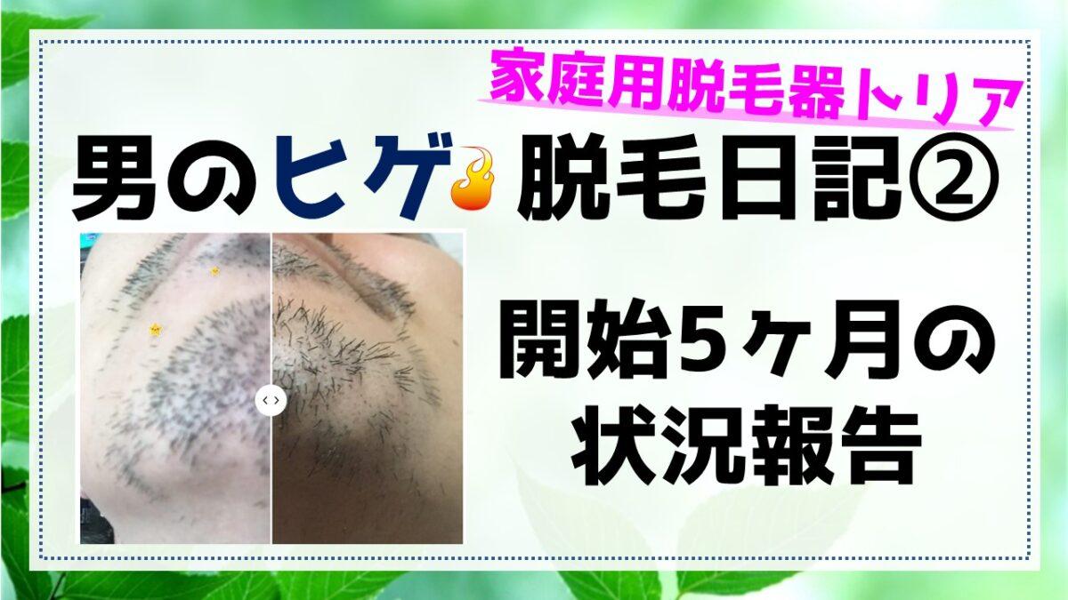 男のヒゲ脱毛日記②ブログ